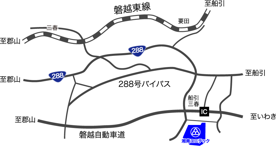 湘南ユニテック福島工場アクセスマップ