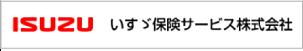いすゞ保険サービス株式会社