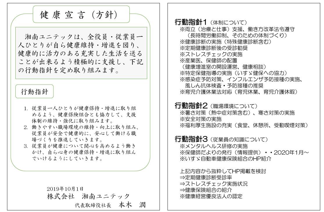 CSR情報:健康宣言(方針)